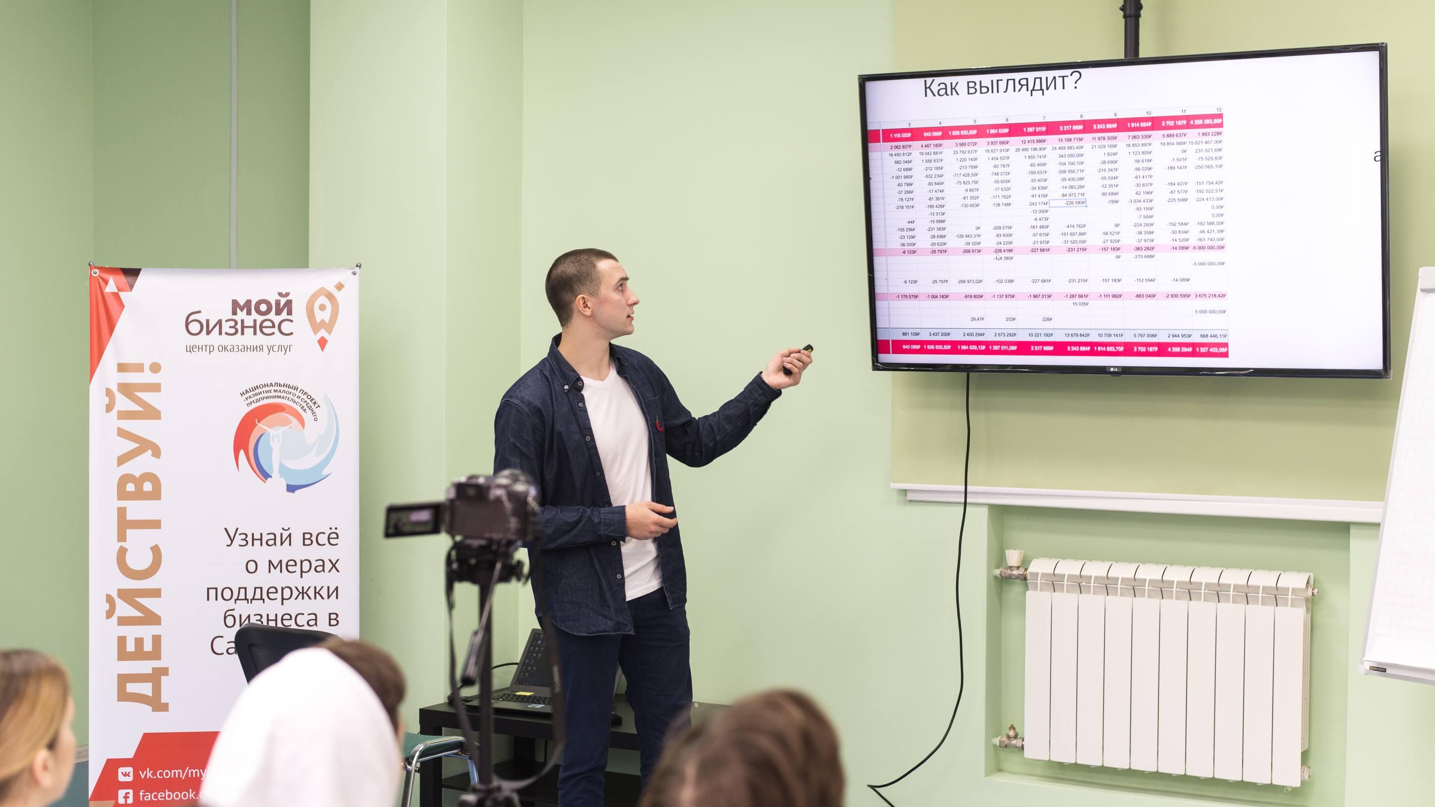 Занятие Стартап-Акселератора с Сергеем Ивченковым