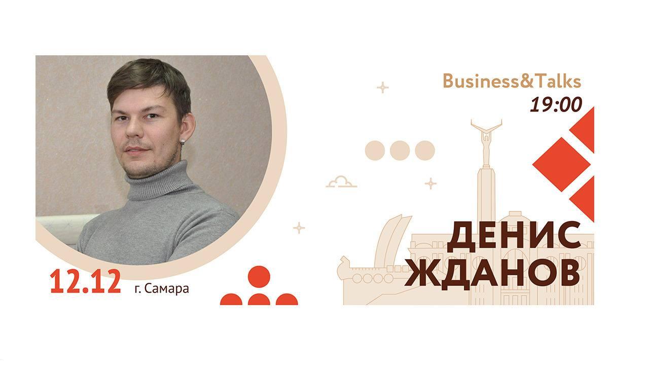 Business&Talks в Самаре с Денисом Ждановым
