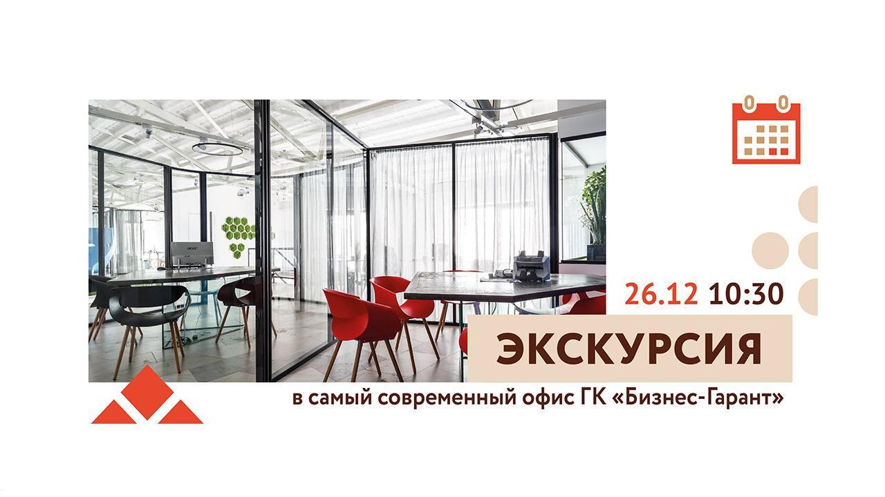 Экскурсия в офис Группы компаний «Бизнес-Гарант»