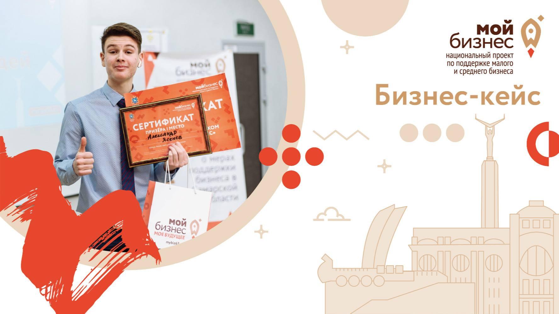 История успеха Александра Ясенева и компании «Web-It»