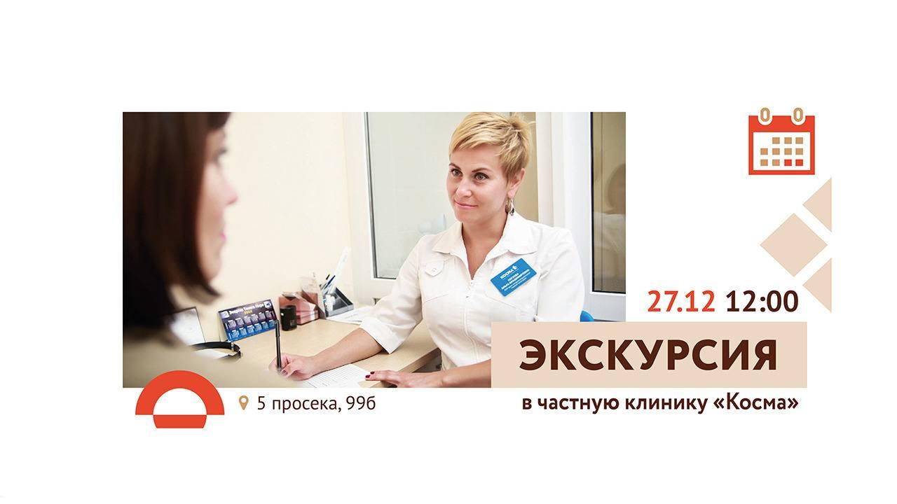 Экскурсия в частную клинику «Косма»
