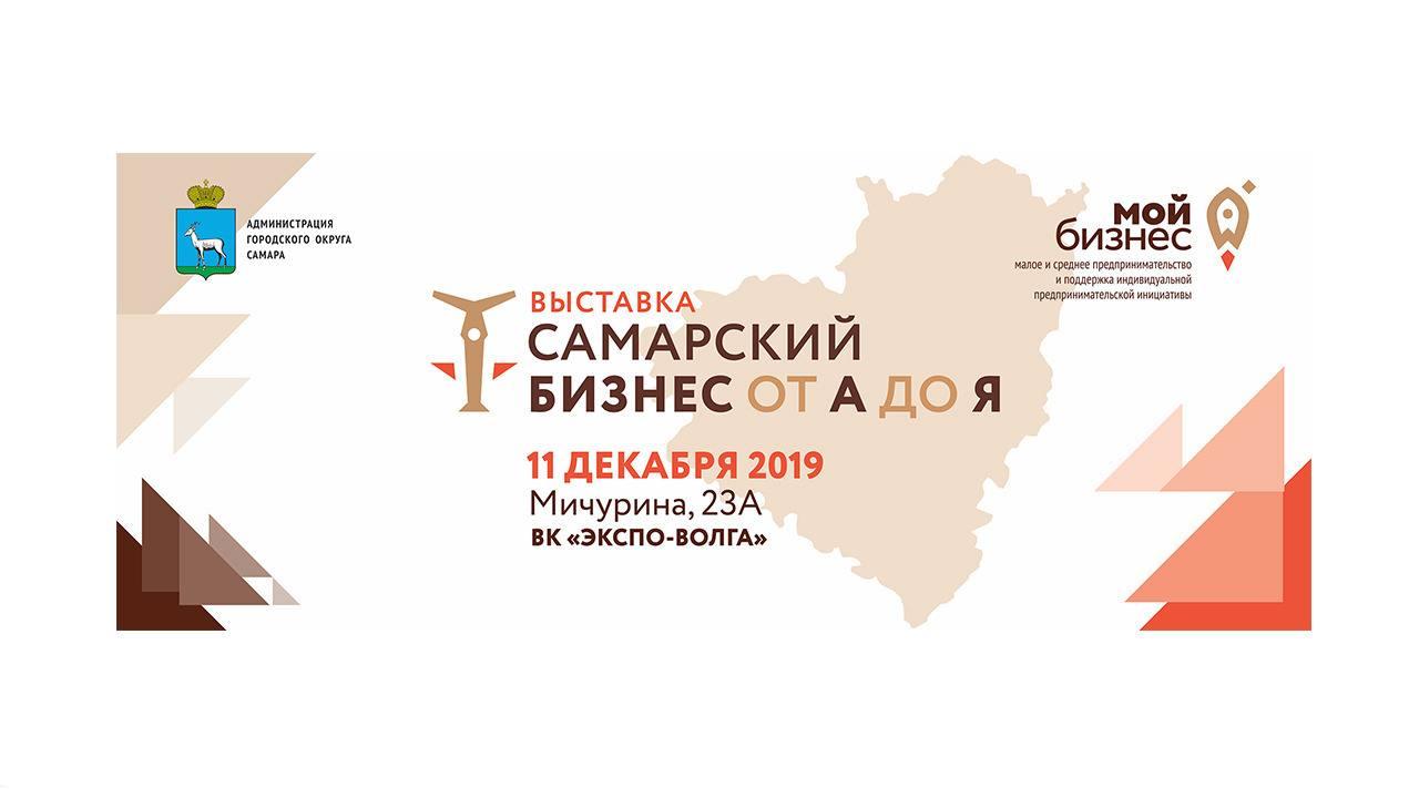 Выставка «Самарский бизнес от А до Я»