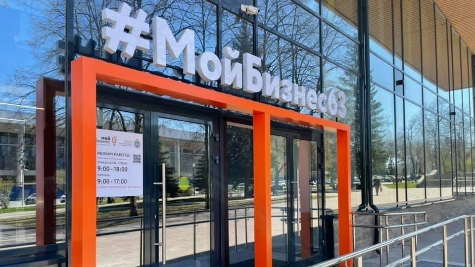 Более 5 тысяч услуг получили предприниматели Самарской области в центрах «Мой бизнес»
