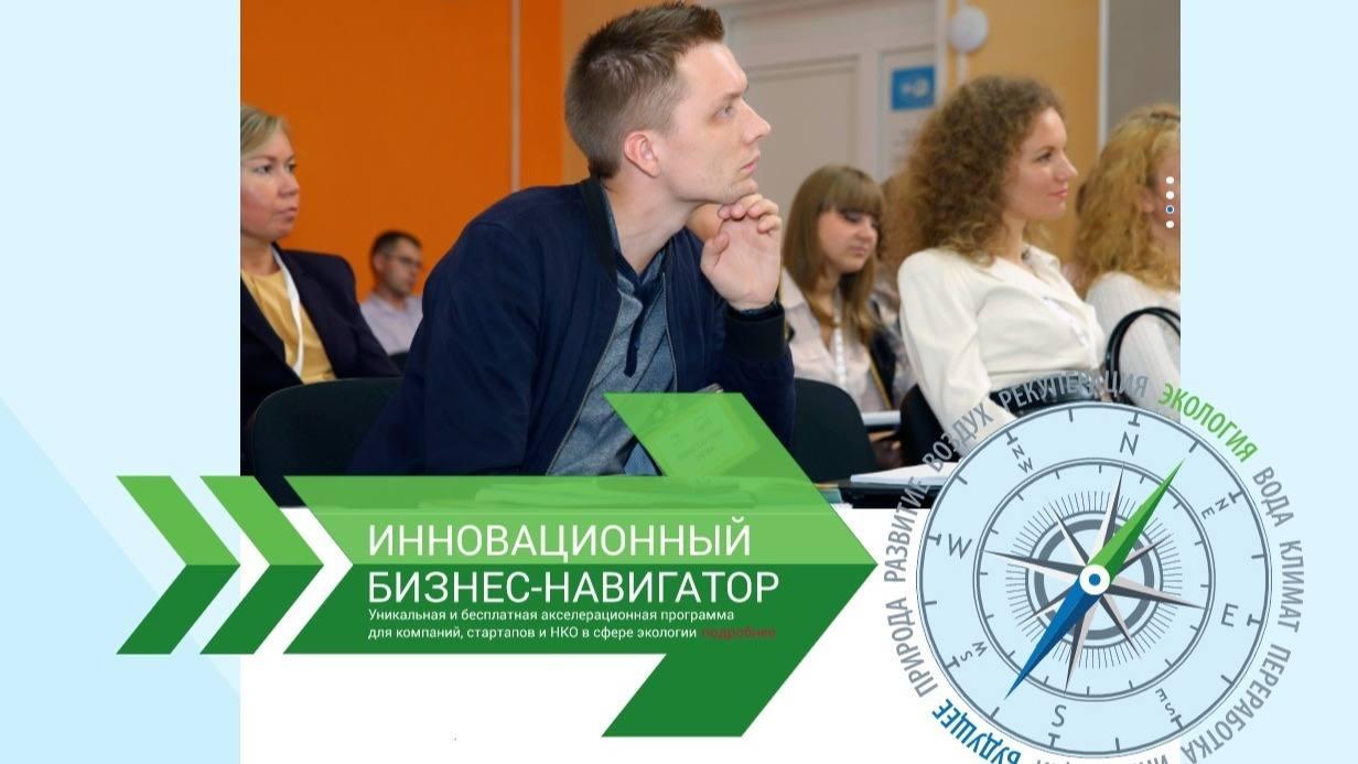 Региональные предприниматели смогут принять участие в бесплатной акселерационной программе «Инновационный бизнес-навигатор-2021»