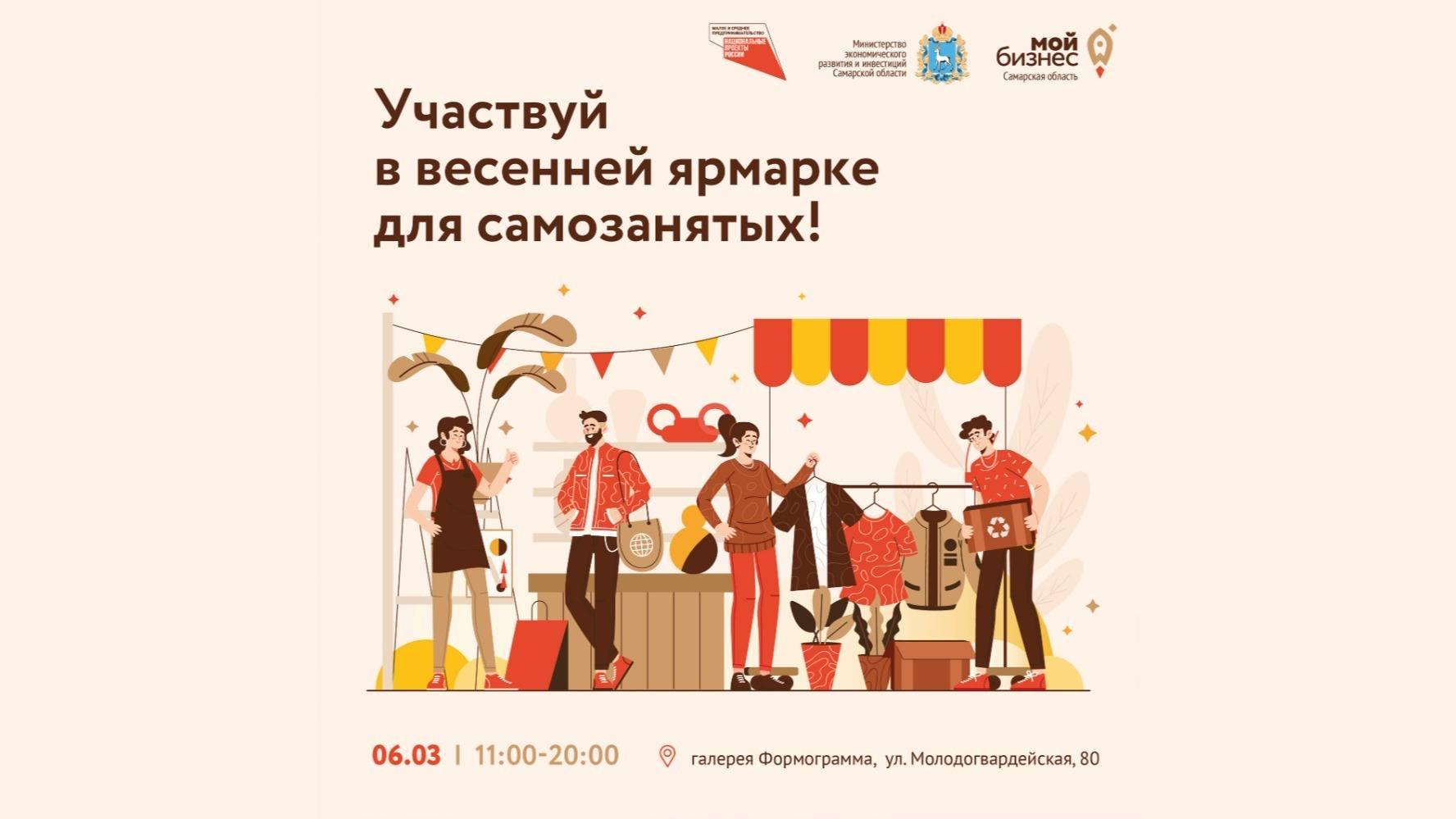 Главное мероприятие марта: участвуйте весенней ярмарке для самозанятых!