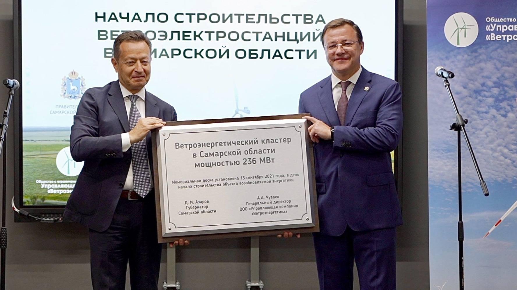 В Самарской области стартовало строительство крупнейшего в ПФО ветроэнергетического кластера