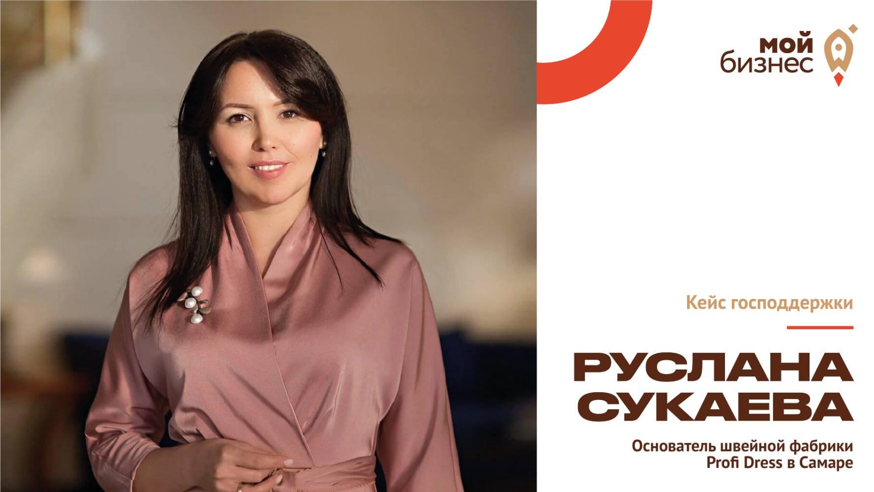 Руслана Сукаева — о том, как время подсказало новые возможности для развития бизнеса