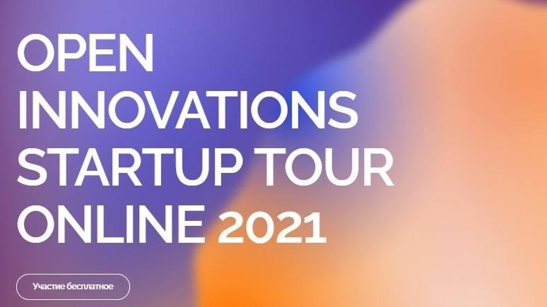 Дмитрий Богданов приглашает авторов инновационных бизнес-идей принять участие в онлайн-конкурсе стартапов от фонда «Сколково»