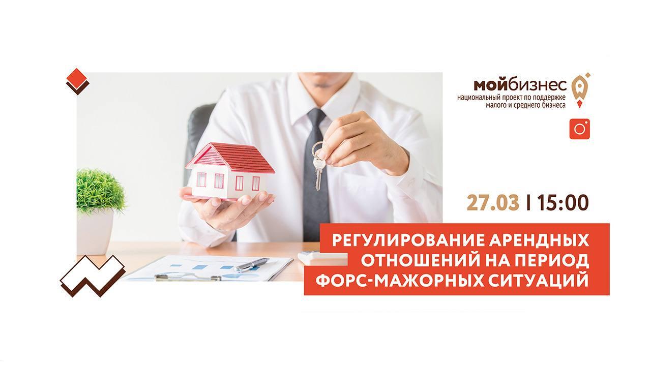 Прямой эфир «Регулирование арендных отношений на период форс-мажорных ситуаций»