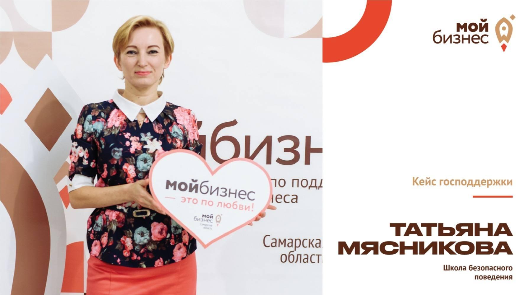 Татьяна Мясникова: «Решающим для меня стало участие в конкурсе «Я-Бренд!»