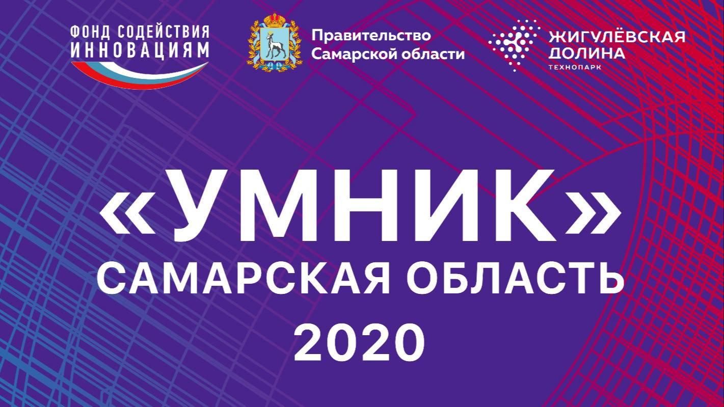 Региональный конкурс «УМНИК. Самарская область-2020»