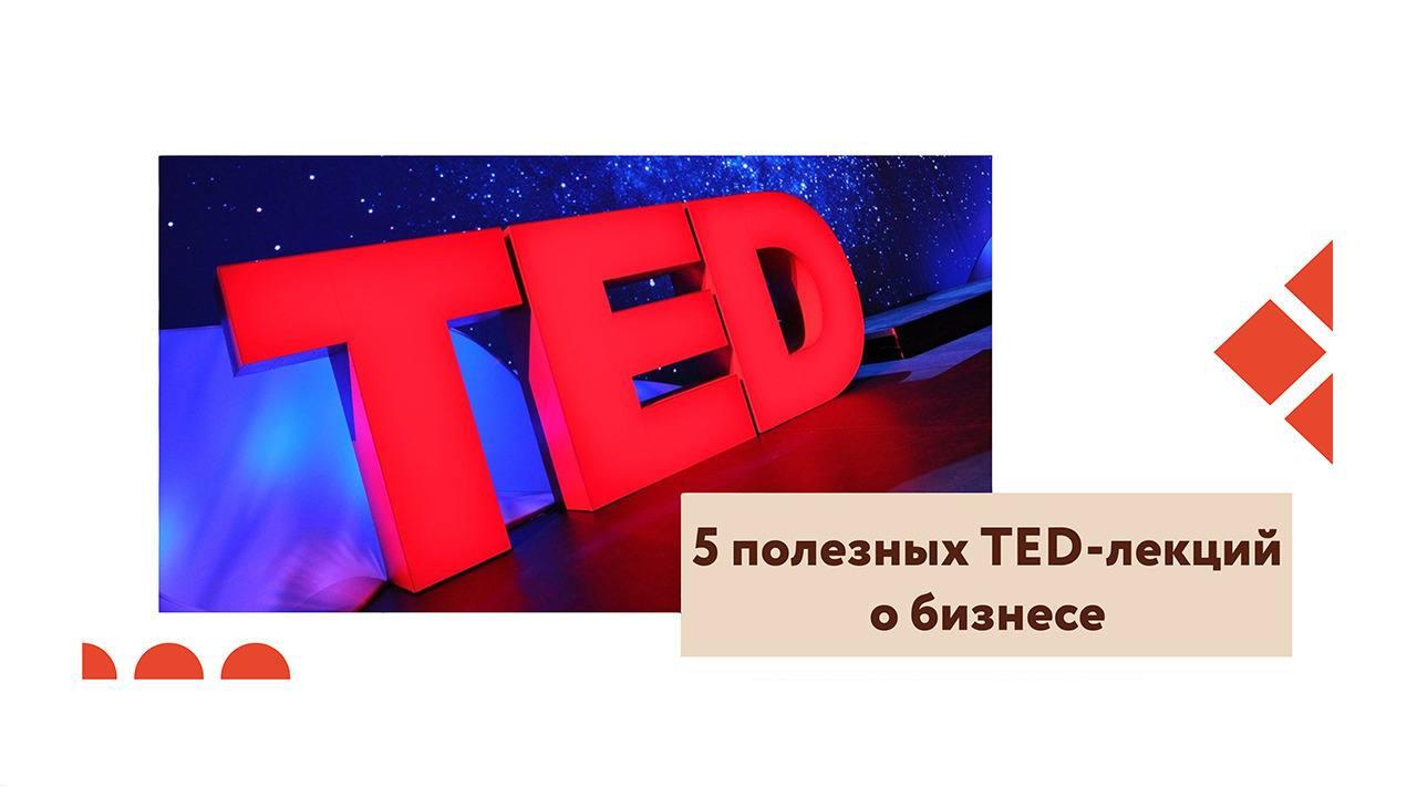 5 полезных TED-лекций о бизнесе