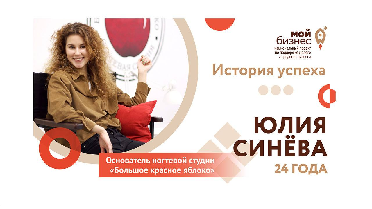 История успеха Юлии Синёвой и ногтевой студии «Большое Красное Яблоко»
