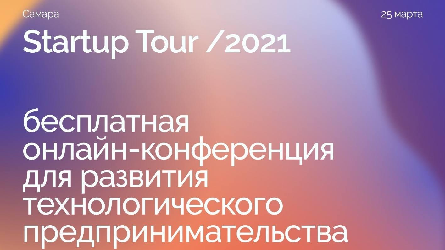 OPEN INNOVATIONS STARTUP TOUR пройдет в Самарской области уже 25 марта