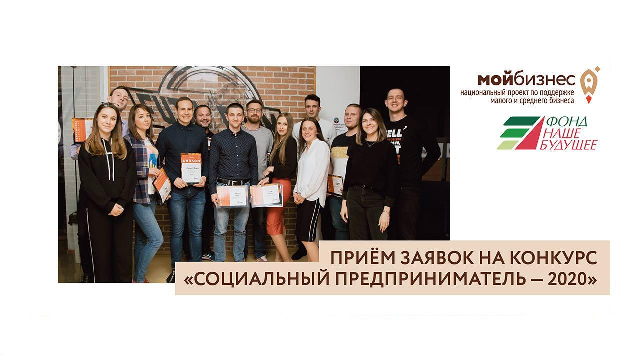 Приём заявок на конкурс «Социальный предприниматель-2020» от фонда «Наше будущее»
