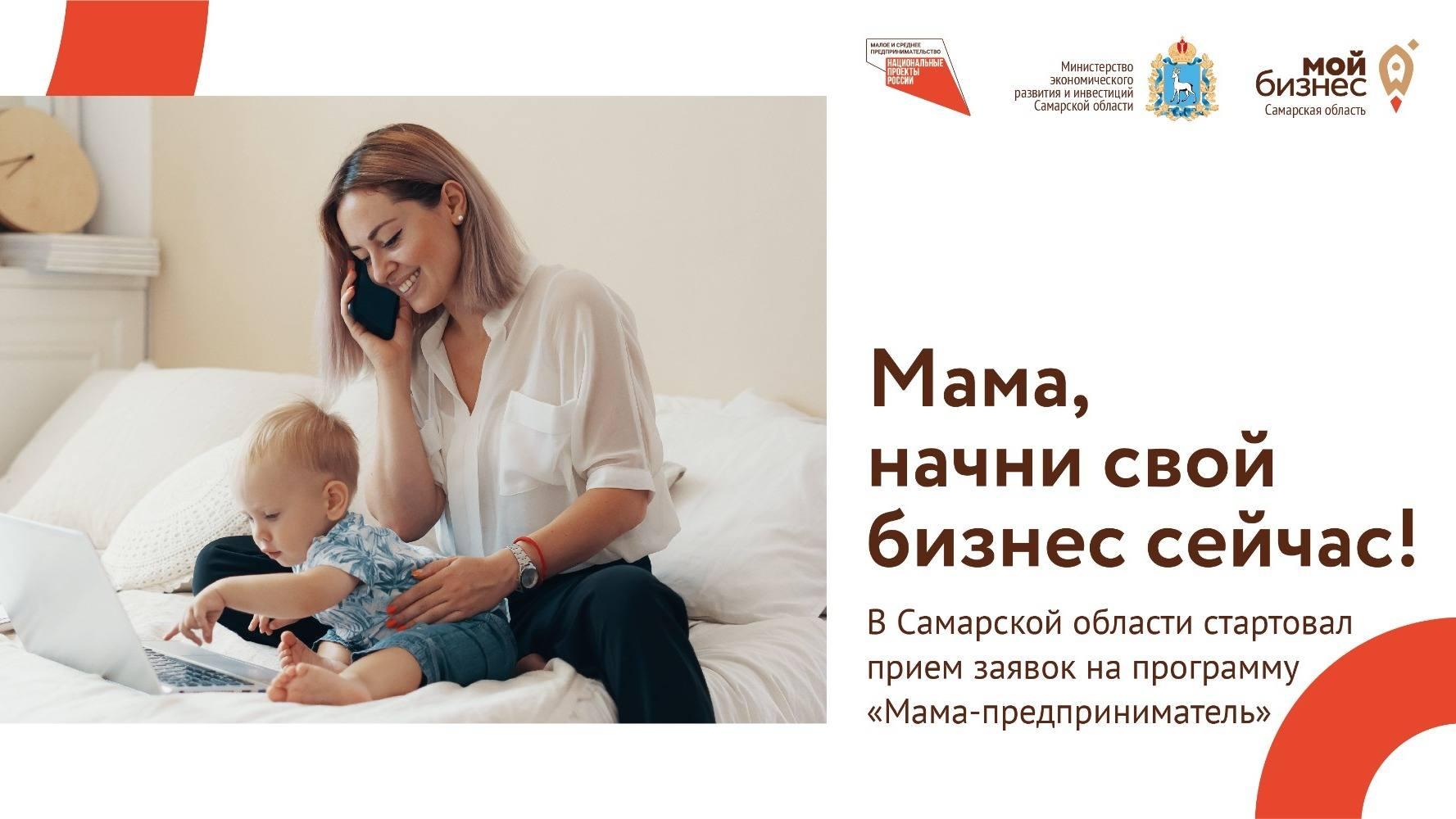 В Самарской области стартовал прием заявок на участие в федеральном проекте «Мама-предприниматель»