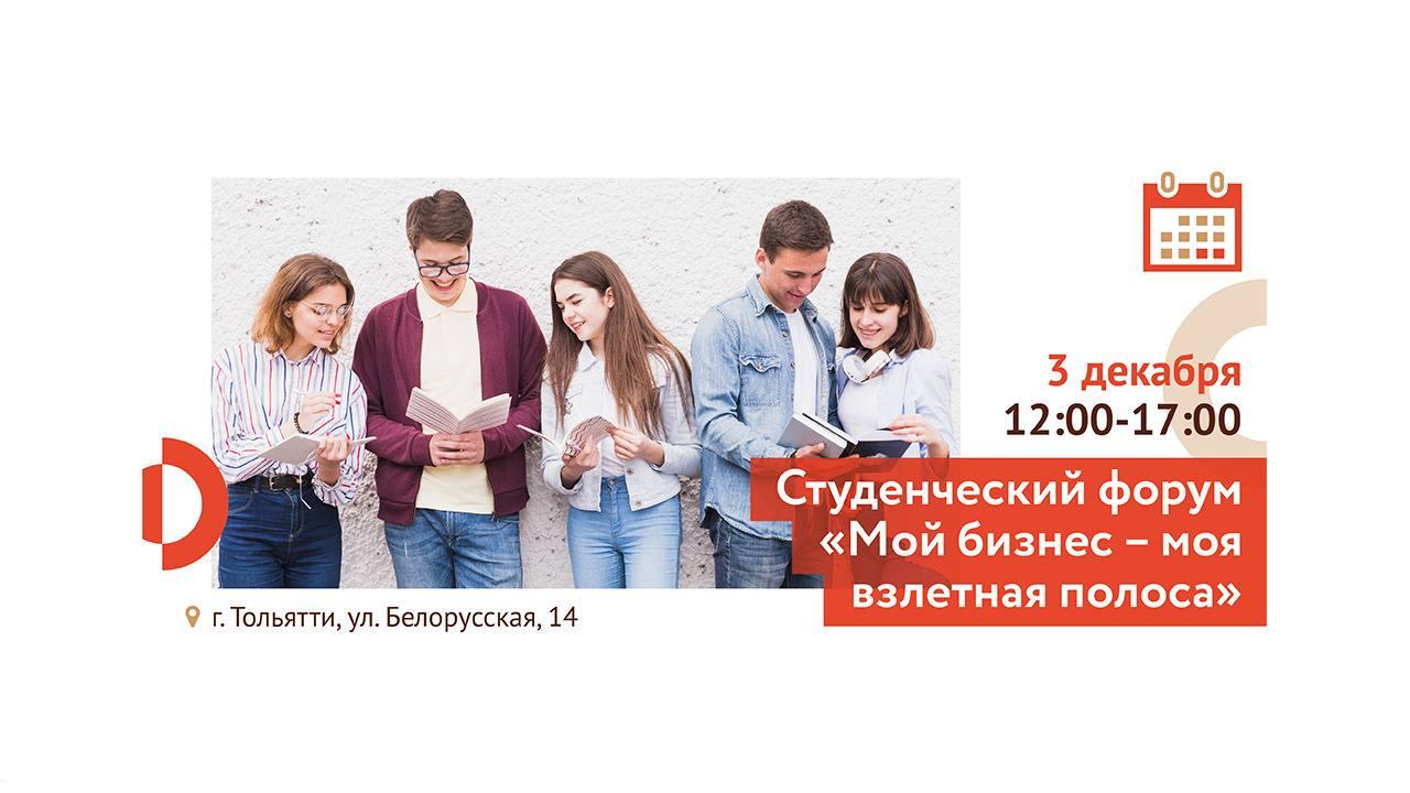 Студенческий форум в Тольятти «Мой бизнес — моя взлётная полоса»