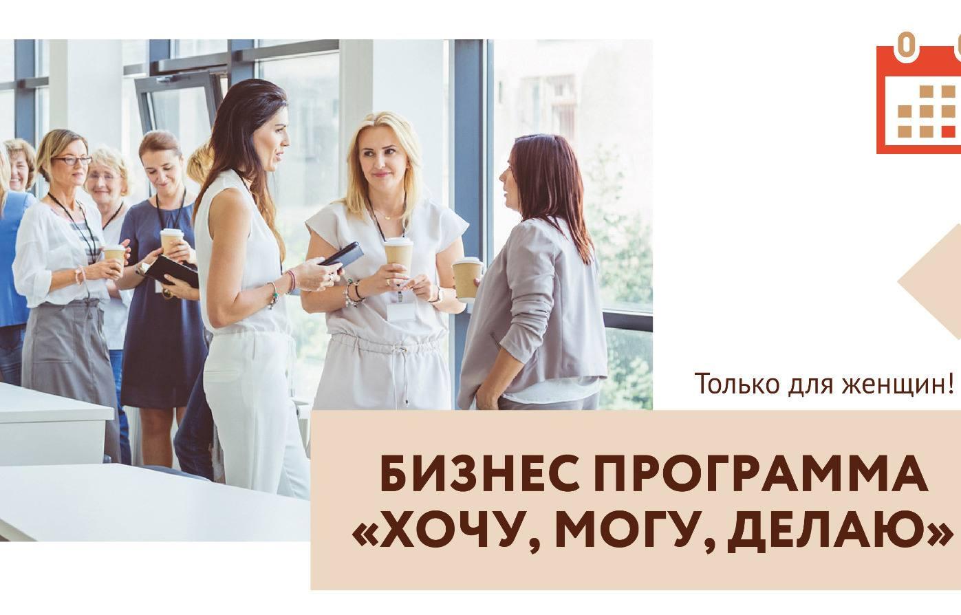 Бизнес-курс для женщин-предпринимателей «Хочу, могу, делаю» в Самаре