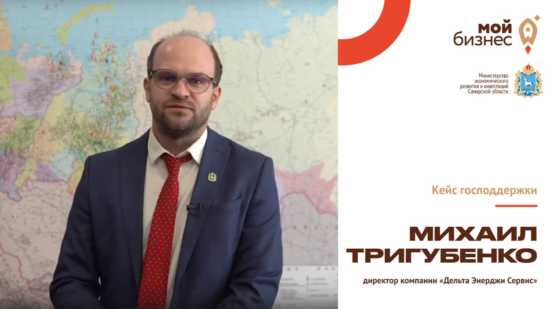 Михаил Тригубенко — о помощи регионального Центра поддержки экспорта
