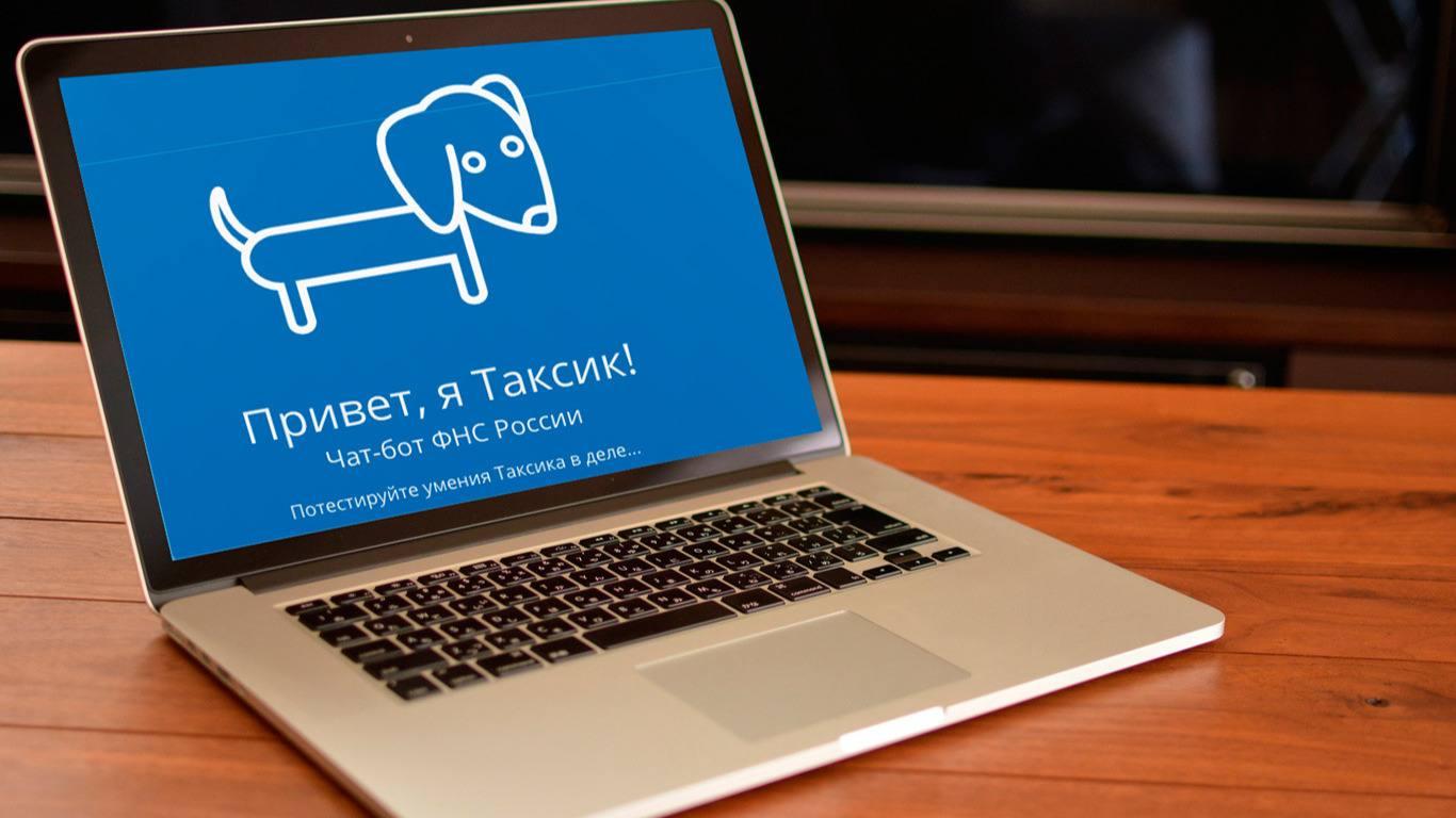 ФНС России разработала чат-бот, консультирующий по вопросам налогообложения