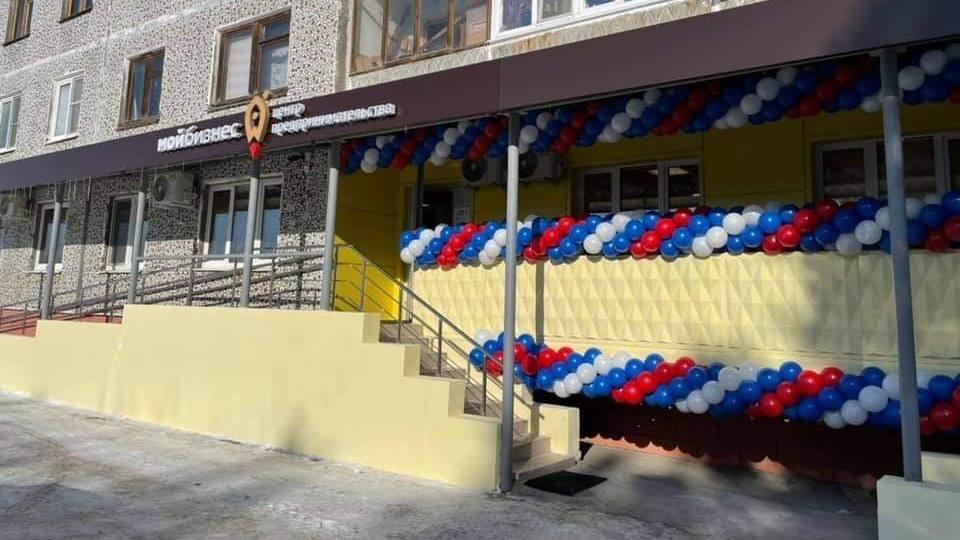 В Новокуйбышевске открылся центр поддержки предпринимательства «Мой бизнес»