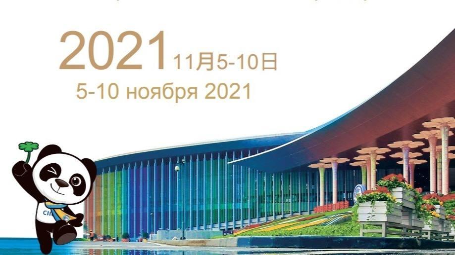 Четвертая китайская международная выставка импорта ЭКСПО: заявите о себе на весь мир