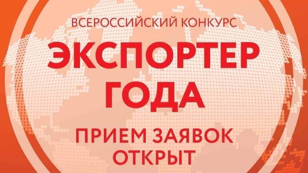 Российский экспортный центр объявил о старте Всероссийского конкурса «Экспортер года» в 2021 году