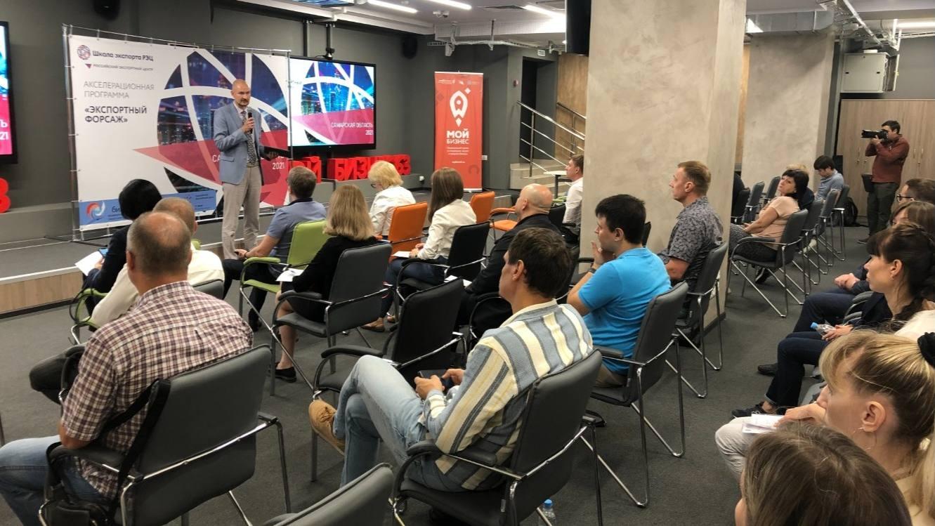В региональном центре «Мой Бизнес» состоялась презентация акселерационной программы «Экспортный форсаж»