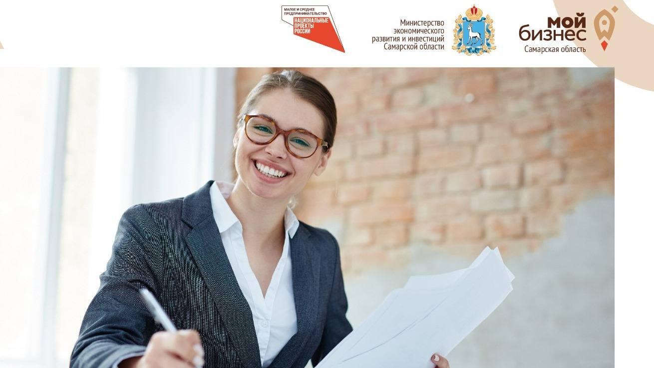 Предприниматели Самары смогут получить субсидию на компенсацию затрат, связанных с уплатой процентов по кредитам