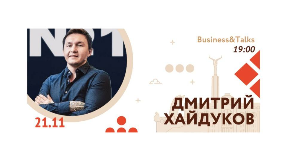 Business&Talks в Самаре с Дмитрием Хайдуковым
