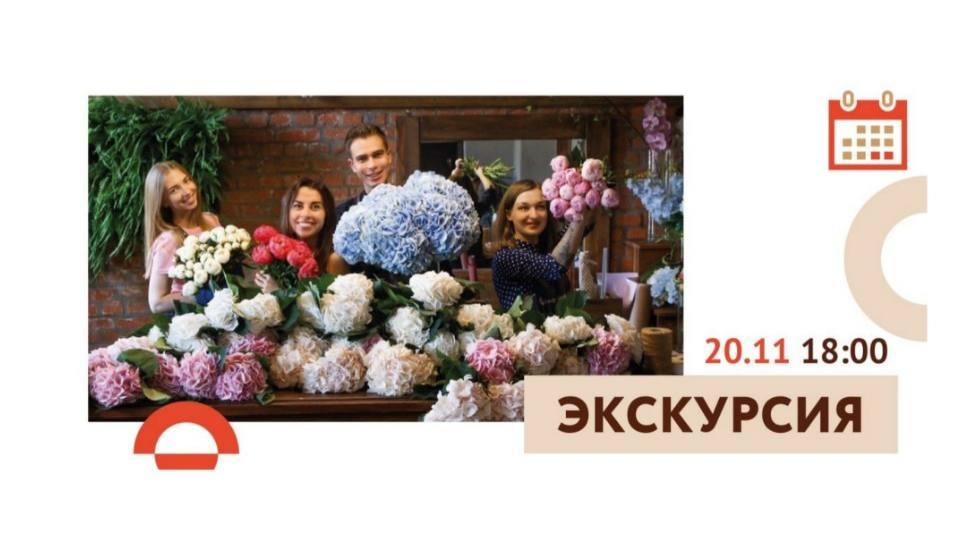 Экскурсия в магазин «Цветочки Бантики»