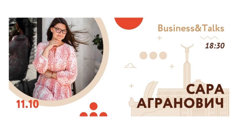 Business&Talks в Тольятти с Сарой Агранович