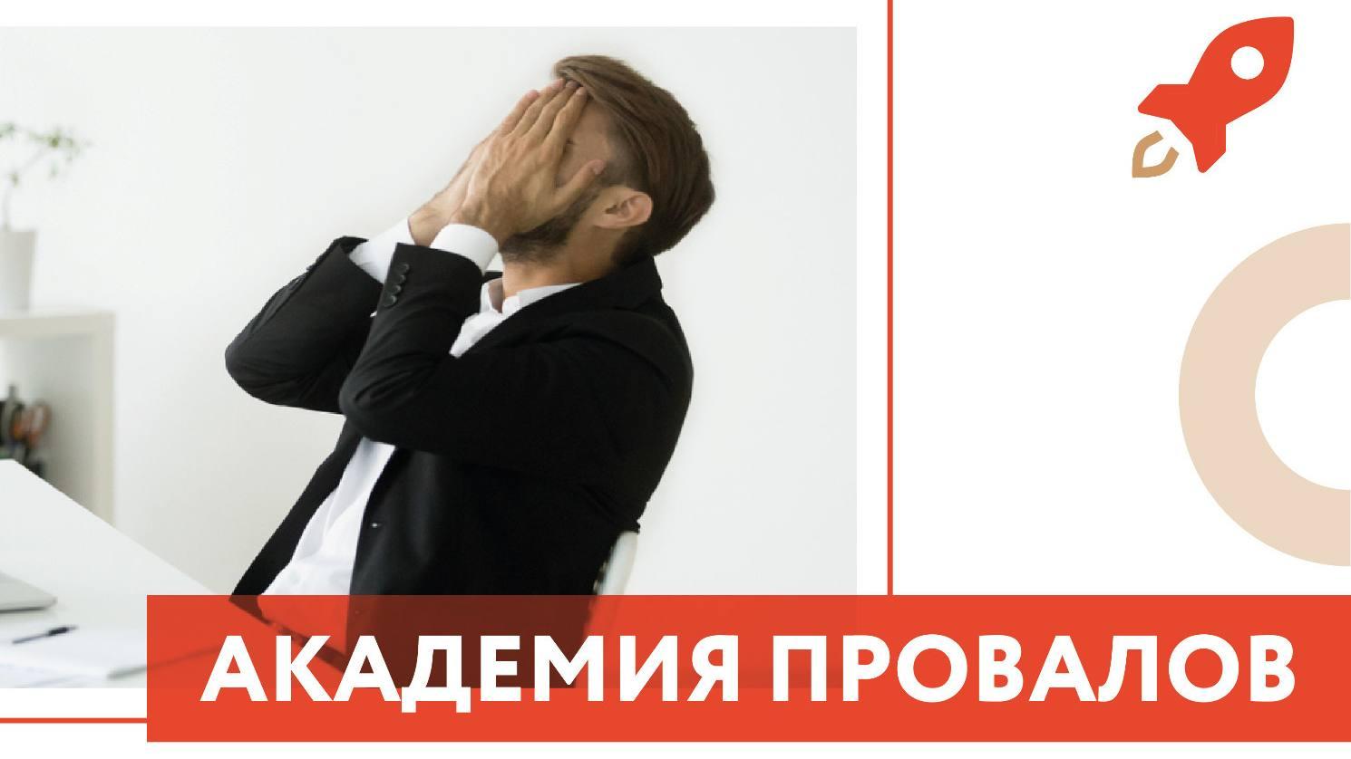 Бизнес-программа «Академия провалов»