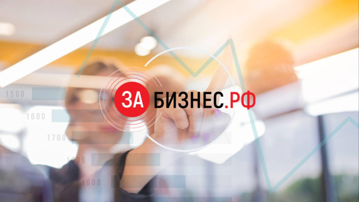 Цифровая платформа для работы с обращениями предпринимателей