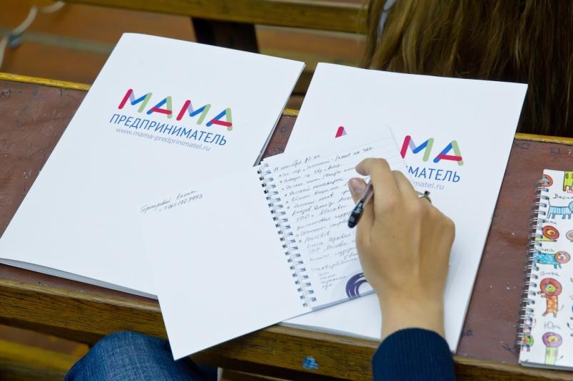 Открыта регистрация на конкурс «Мама-предприниматель»