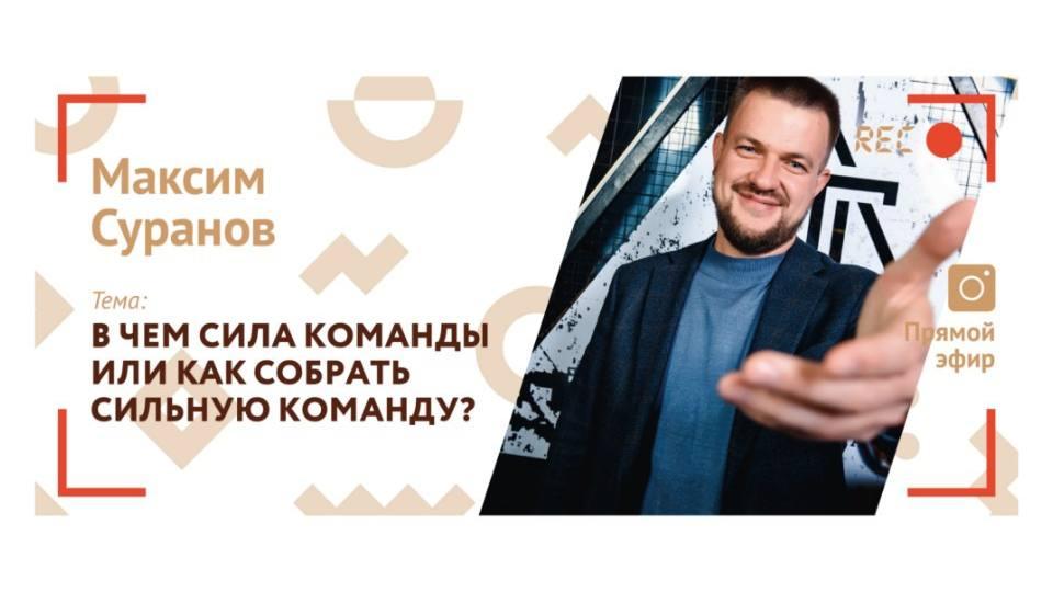 Прямой эфир с Максимом Сурановым