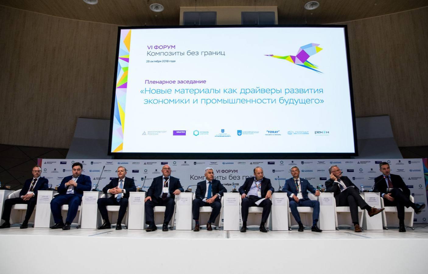 7 технологический Форум «Композиты без границ»