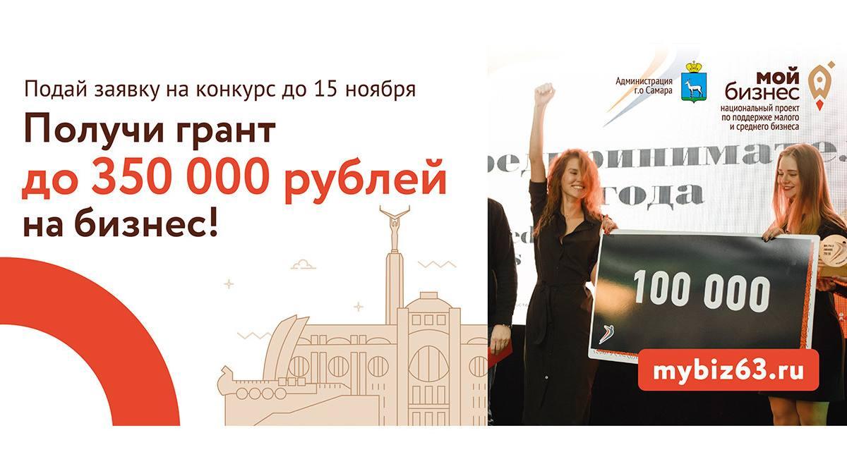 Возможность: получите грант до 350 000 рублей на бизнес!