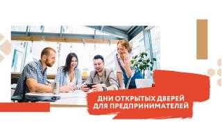 Акция «Дни открытых дверей для предпринимателей»