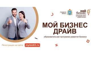 Образовательная программа «Мой Бизнес Драйв» в Тольятти