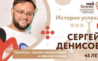 История успеха Сергея Денисова и магазина компьютерной и офисной техники «ТехноСток»