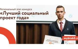 Возможность: пройдите отбор на конкурс «Лучший социальный проект года»
